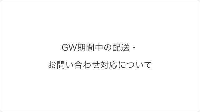 GW期間中の配送・ お問い合わせ対応について